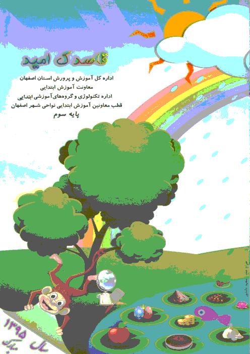 پیک نوروزی (قاصدك اميد) پایه سوم دبستان نوروز 95 | قطب نواحي شهر اصفهان