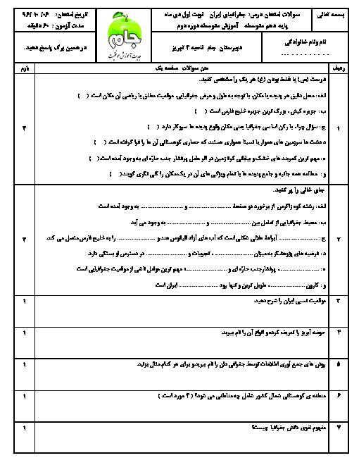 امتحان نوبت اول جغرافيای ایران دهم + استان شناسی آذربایجان شرقی دبیرستان جام تبریز | دیماه 96