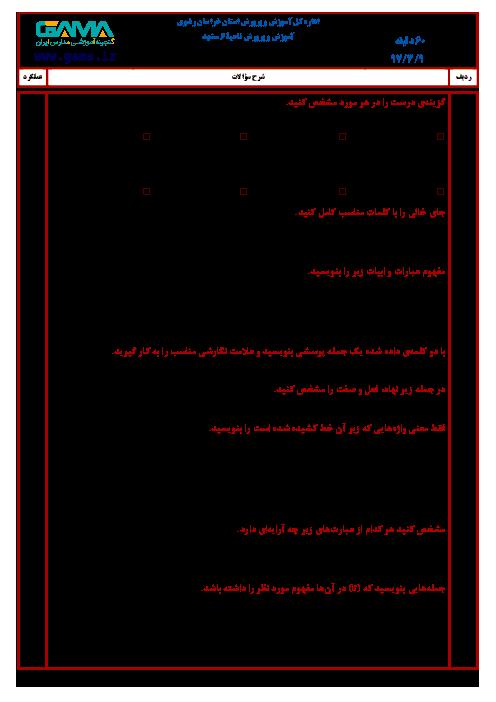 سؤالات امتحان هماهنگ نوبت دوم انشا و نگارش پایه ششم ابتدائی مدارس ناحیه 6 مشهد | خرداد 1397