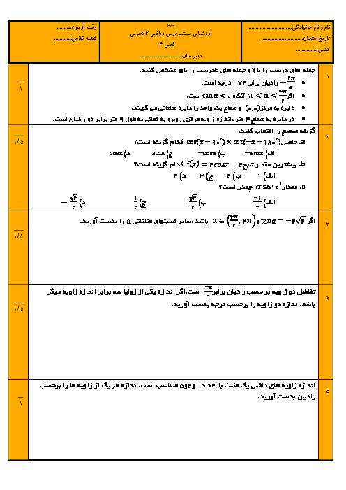 آزمون ریاضی (2) یازدهم تجربی فصل 4 (مثلثات) + جواب