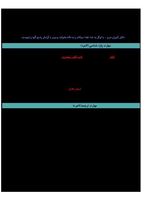 امتحان میان ترم عربی (2) یازدهم مشترک دبیرستان امام سجاد زنجان | درس 5 و 6