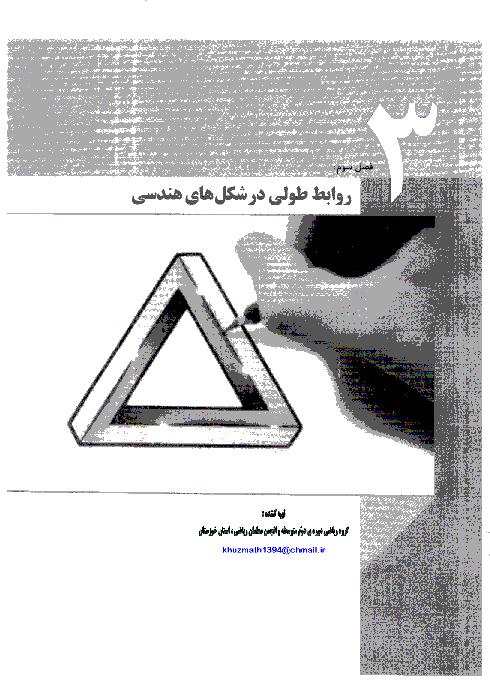 راهنمای گام به گام هندسه (2) یازدهم رشته ریاضی | فصل 3- روابط طولی در مثلث