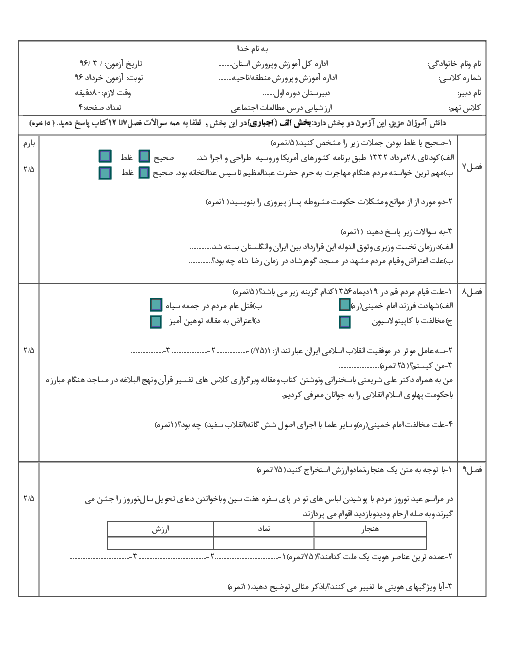 نمونه سوال امتحان آمادگی نوبت دوم مطالعات اجتماعی نهم | خرداد 96