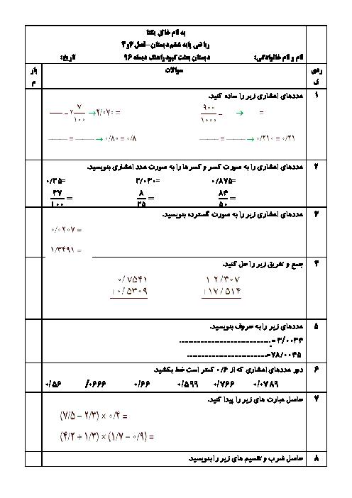 آزمون مدادکاغذی ریاضی پایه ششم ابتدائی دبستان ابن سینا | فصل 3 و 4