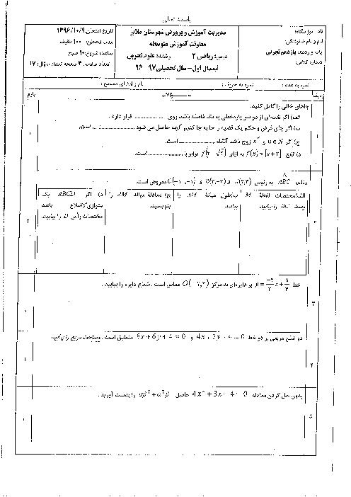 امتحان ترم اول ریاضی (2) یازدهم دبیرستان علامه حلی ملایر | دیماه 1396