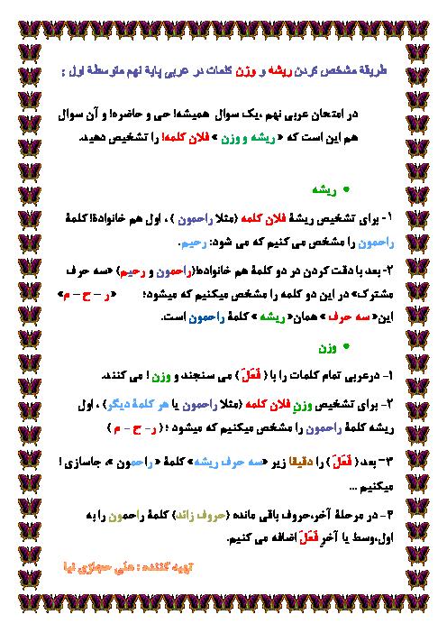 آموزش گام به گام و کاربردی ریشه و وزن کلمات در عربی پایۀ نهم