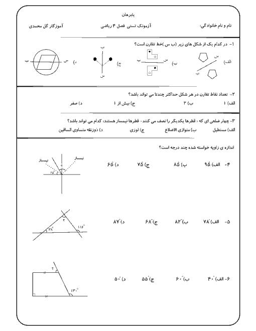 سوالات تستی ریاضی پنجم دبستان شاهد | فصل 4: تقارن و چند ضلعیها