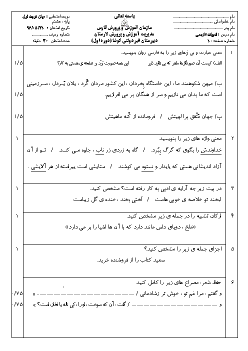 ارزشیابی میان ترم فارسی هشتم دبیرستان کوشا | فصل 1 و 2