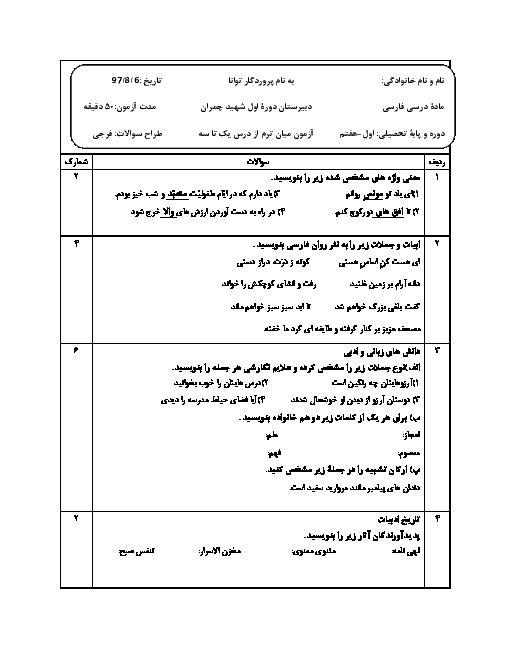 امتحان مستمر درس 1 تا 3 فارسی هفتم مدرسه شهید چمران