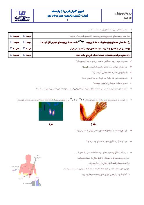 آزمونک شیمی (1) دهم رشته رياضی و تجربی با جواب | فصل اول: تکنسیم، نخستین عنصر ساخت بشر