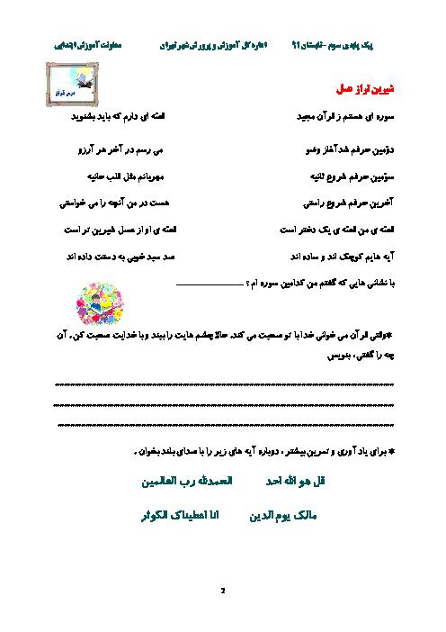 پیک تابستانی پایه سوم ابتدایی معاونت آموزش ابتدائی تهران | ویژه تعطیلات تابستان شماره  1
