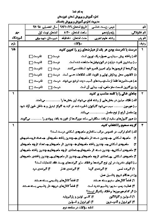 آزمون نوبت اول زیست شناسی (2) یازدهم دبیرستان شهید بیژنی باغملک | دی 1397
