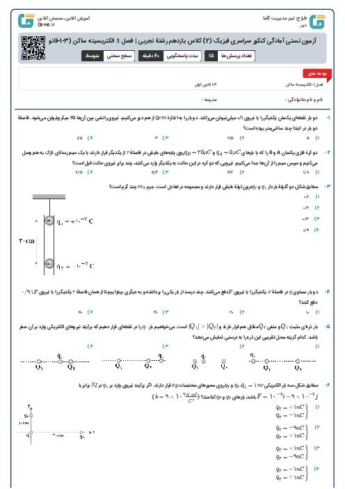آزمون تستی آمادگی کنکور سراسری فیزیک (2) کلاس یازدهم رشتۀ تجربی | فصل 1: الکتریسیته ساکن (3-1-قانون کولن)