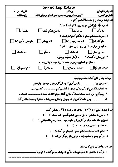 آزمون مستمر بهمن ماه هدیه های آسمان ششم | درس های 9 تا 11