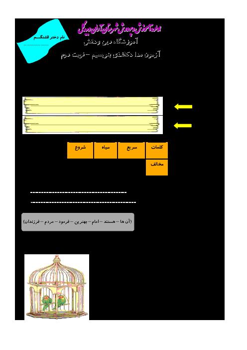 آزمون مداد کاغذی فارسی بنویسیم نوبت دوم - سوم دبستان