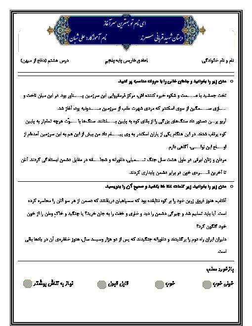 آزمونک املای فارسی پنجم دبستان شهید قربانی | درس 8: دفاع از میهن