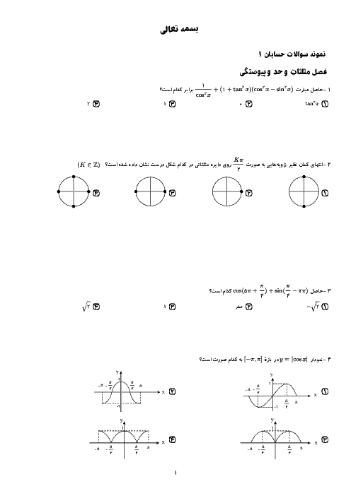 سوالات تستی فصل 4 و 5 حسابان (1) یازدهم | مثلثات، حد و پیوستگی