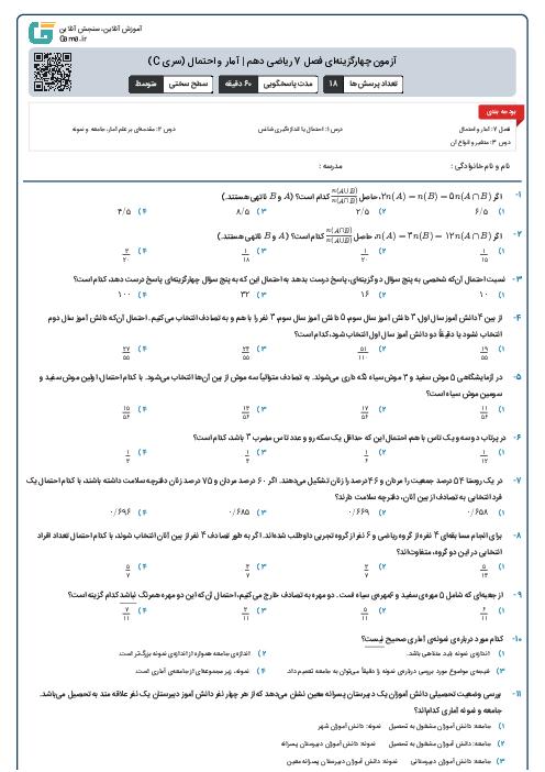 آزمون چهارگزینهای فصل 7 ریاضی دهم   آمار و احتمال (سری C)