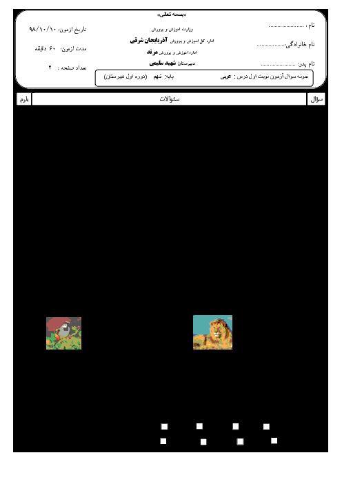آزمون نوبت اول عربی نهم مدرسه شهید سلیمی | دی 98