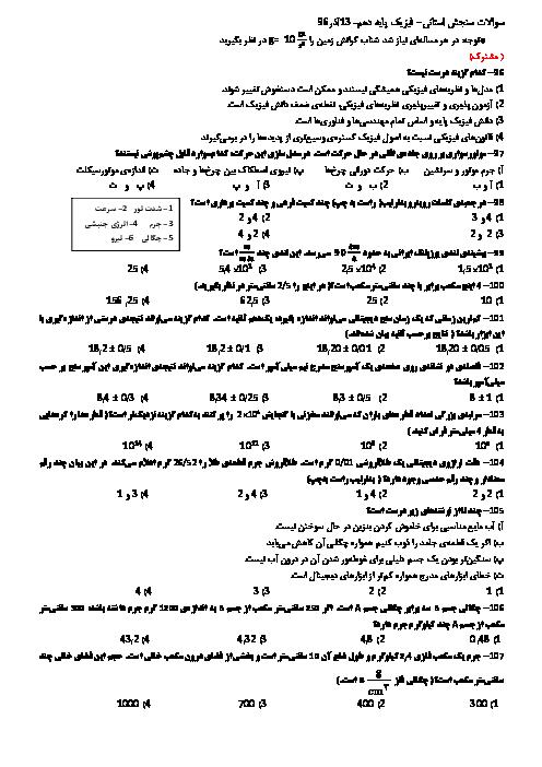 سوالات تستی فیزیک دهم | فصل 1 و 2 و 3