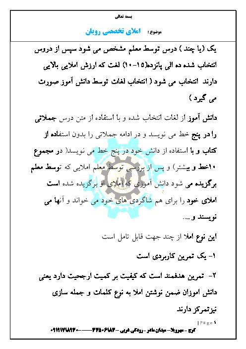 املای تخصصی فارسی پنجم دبستان