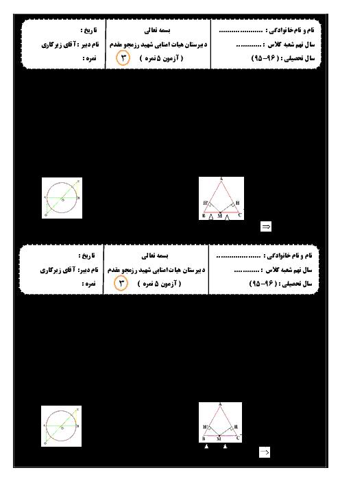 آزمونک ریاضي نهم  | فصل سوم: استدلال و اثبات در هندسه همراه با پاسخنامه تشریحی