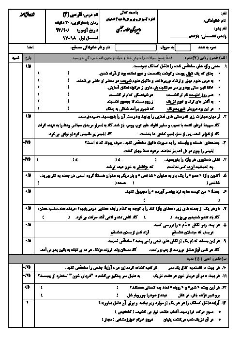 آزمون نوبت اول فارسی یازدهم دبیرستان علامه مجلسی اصفهان | دی 1397