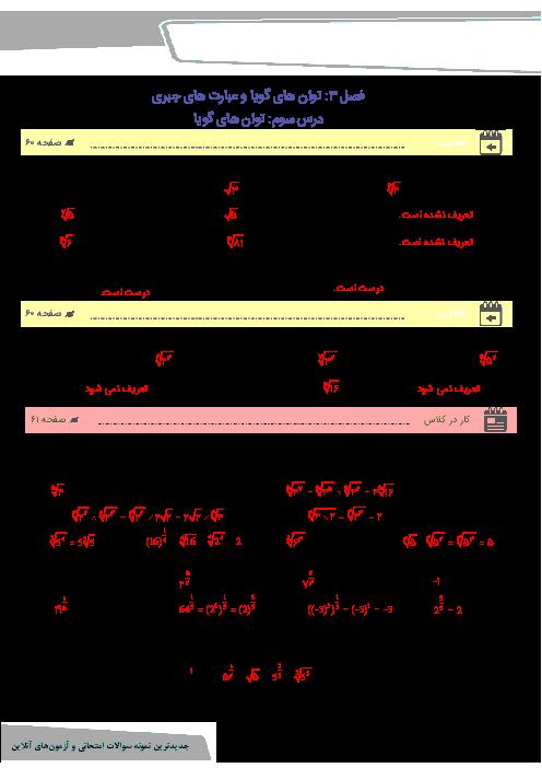 راهنمای گام به گام ریاضی (1) دهم رشته رياضی و تجربی | فصل 3 | درس سوم: توانهای گويا