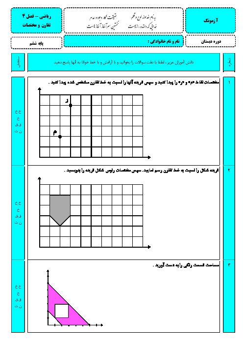 آزمونک ریاضی ششم دبستان لاجوردی   فصل 4: تقارن و مختصات - تقارن در صفحه مختصات