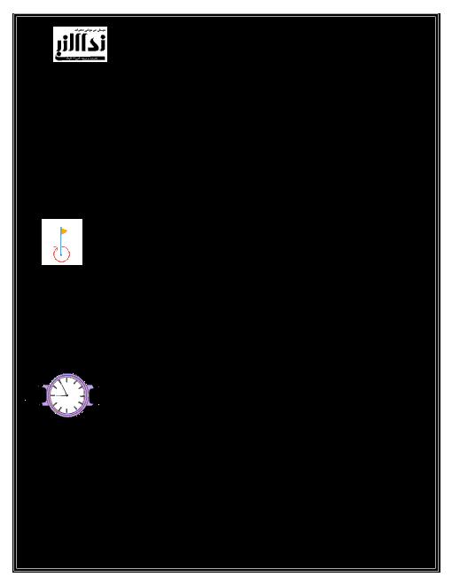 آزمون مدادکاغذی ریاضی چهارم دبستان نداء النبی تهران | فصل 4: اندازه گیری