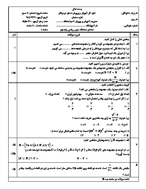 سؤالات امتحان هماهنگ استانی نوبت دوم ریاضی پایه نهم استان هرمزگان | اردیبهشت 1398 + پاسخ