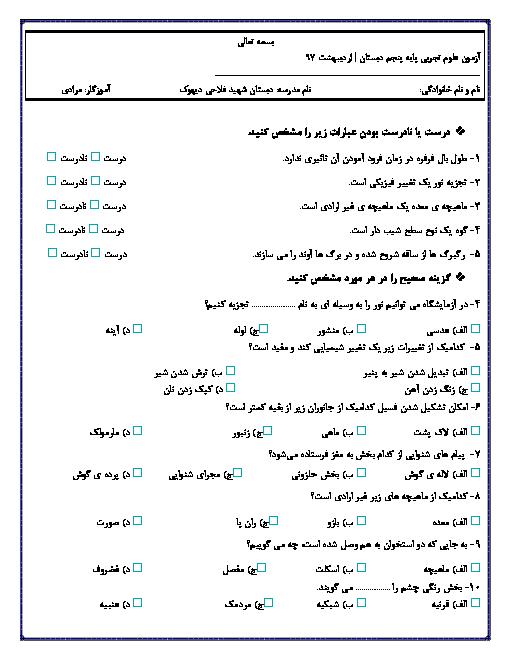آزمون نوبت دوم علوم تجربی پایه پنجم دبستان شهید فلاحی | اردیبهشت 1397