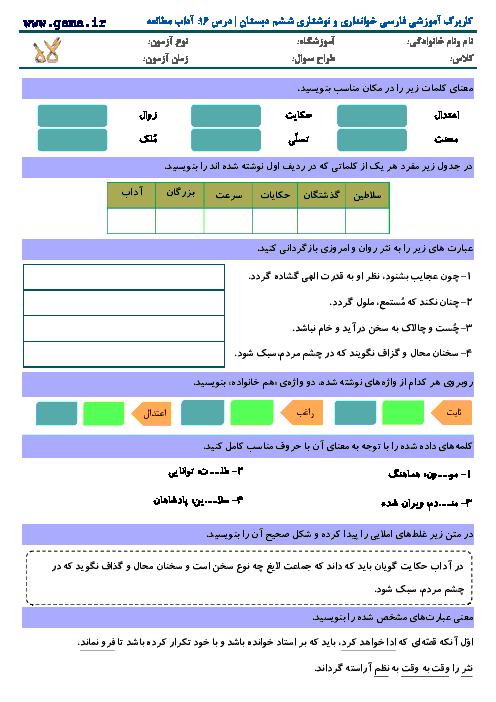 کاربرگ و تمرین فارسی و نگارش کلاس ششم دبستان | درس 16: آداب مطالعه