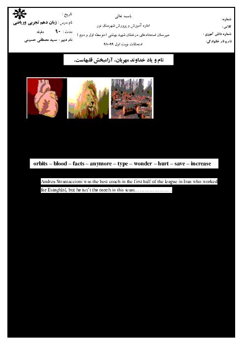 آزمون ترم اول زبان انگلیسی (1) دهم دبیرستان استعدادهای درخشان شهید بهشتی نور | دی 98