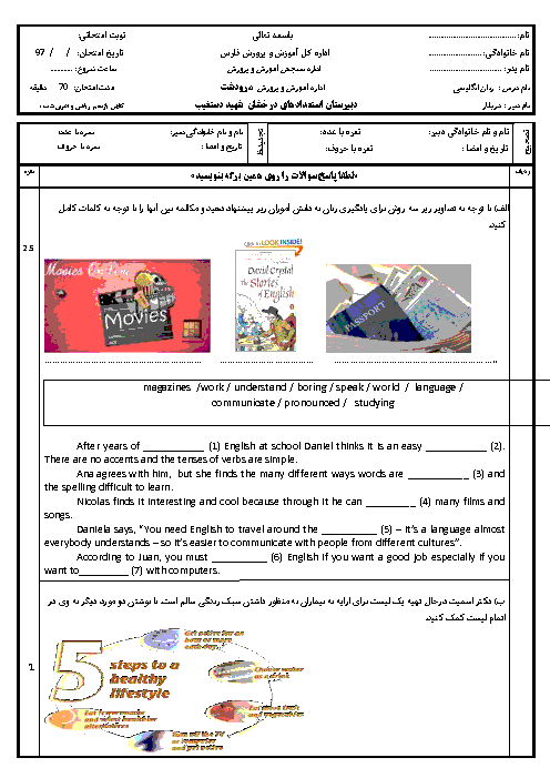 امتحان نیمسال اول زبان انگلیسی (2) یازدهم دبیرستان شهید دستغیب   دی 1397