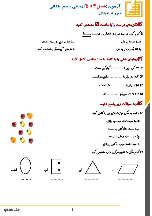 آزمون مدادکاغذی ریاضی پایه پنجم دبستان امام علی تهران   فصل 3، 4 و 5