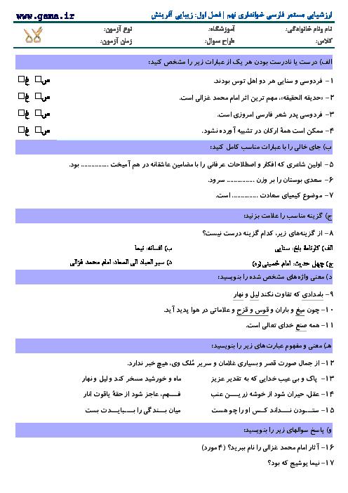 ارزشیابی مستمر فارسی خوانداری نهم با پاسخ | فصل اول: زیبایی آفرینش