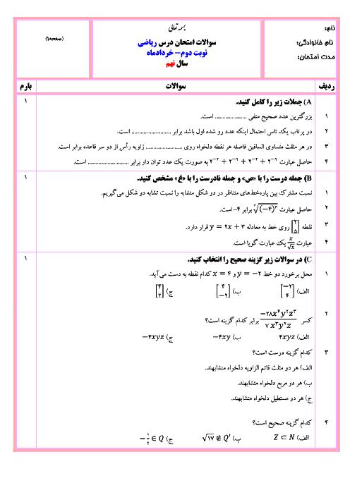آزمون استاندارد نوبت دوم ریاضی نهم با پاسخ تشریحی | سری ۶