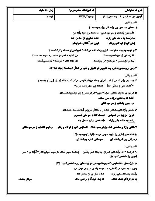 آزمون فارسی (1) پایه دهم دبیرستان حضرت زهرا (س)  | درس 1: چشمه و سنگ