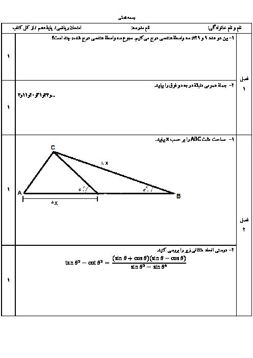 نمونه سوال آمادگی امتحان نوبت دوم ریاضی (1) دهم رشته رياضی و تجربی