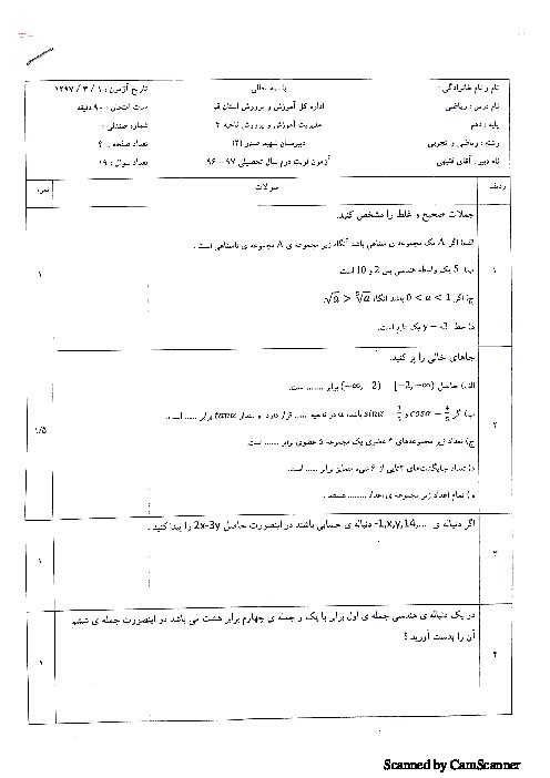 امتحان نوبت دوم ریاضی دهم دبیرستان شهید صدر قم | خرداد 1397