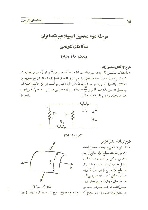 آزمون مرحله دوم دهمین دورهی المپیاد فیزیک کشور با پاسخ تشریحی   اردیبهشت 1376