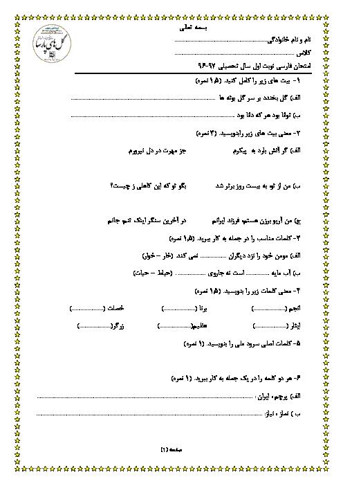 آزمون نوبت اول فارسی پایه پنجم دبستان گلهای پارسا | دی 1396
