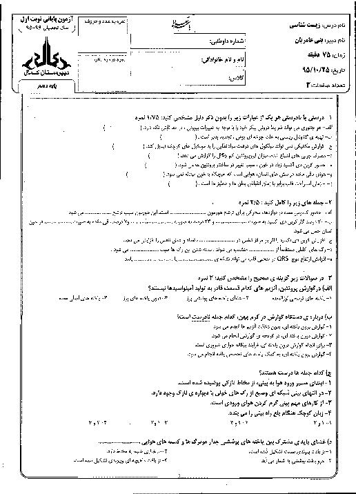 آزمون نوبت اول زیست شناسی (1) دهم رشته تجربی دبیرستان پسرانه کمال تهران+پاسخنامه | دی 95