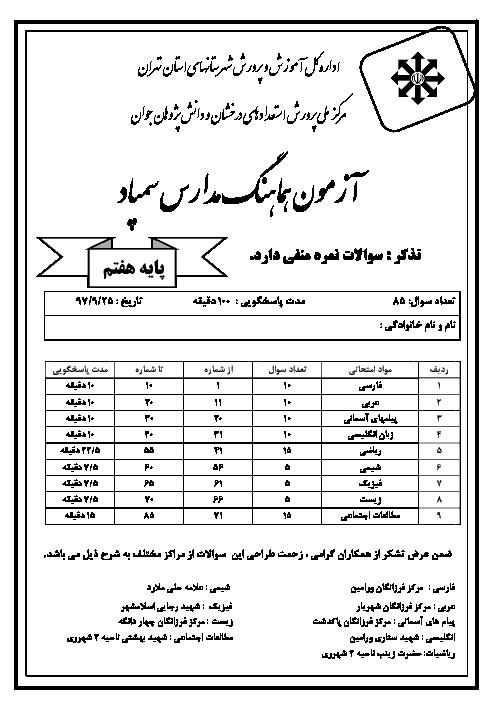 سوالات و پاسخنامه تشریحی آزمون هماهنگ پایه هفتم مدارس سمپاد شهرستان های استان تهران   25 آذر 97