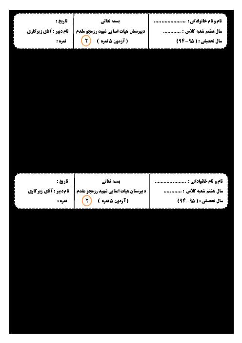 آزمون مستمر ریاضی هشتم (فصل اول و دوم)