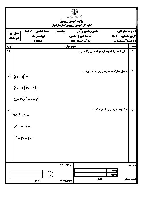 آزمون جبرانی نوبت دوم ریاضی و آمار (1) دهم دبیرستان فاطمیه آمل | دی 1398