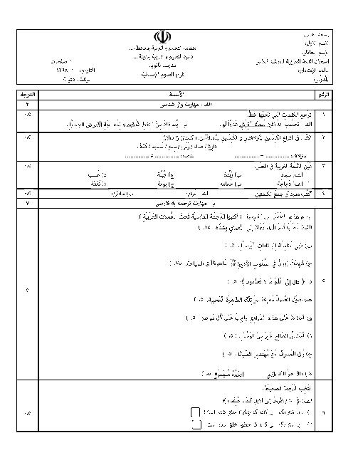 نمونه سوال آزمون نوبت دوم عربی (1) دهم انسانی | خرداد 1398