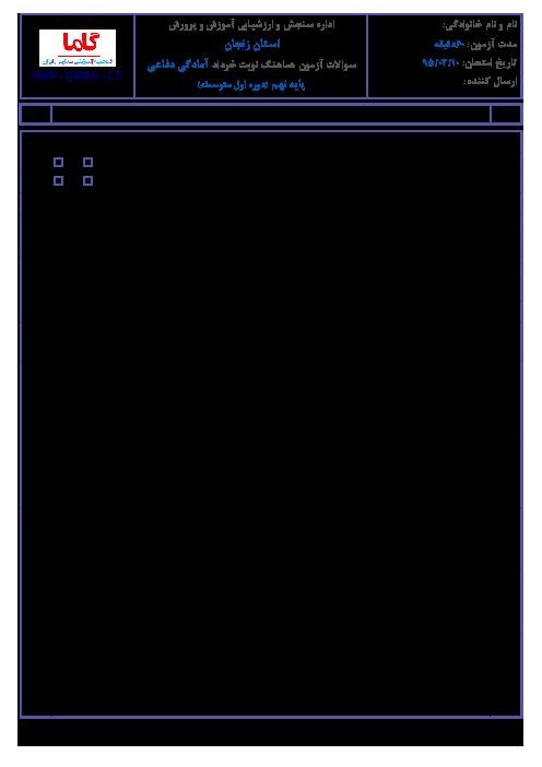 سوالات امتحان هماهنگ استانی نوبت دوم خرداد ماه 95 درس آمادگي دفاعي پایه نهم با پاسخنامه | استان زنجان