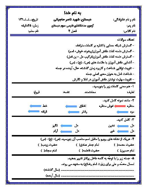 ارزشیابی فصل 4 فارسی سوم دبستان شهید حاجیانی | درس 8 و 9 + پاسخ